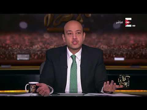 كل يوم - عمرو أديب: محافظ البنك المركزي بيقول ان بعد التعويم دخل تعاملات بـ 80 مليار دولار  - 22:20-2017 / 11 / 13