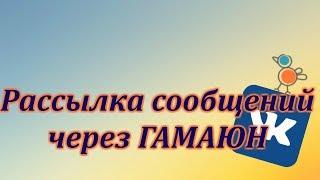 Миттєва розсилка повідомлень Вконтакте через Гамаюн. Як налаштувати Гамаюн