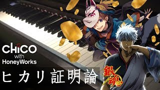 【銀魂2018 ED】ヒカリ証明論/CHiCO with HoneyWorks【ピアノ】/ HIKARI SHOUMEIRON - Gintama ED(Piano Cover)