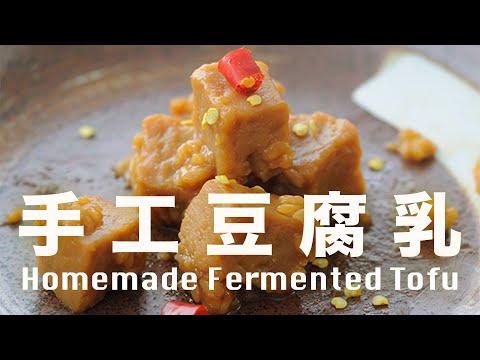 【Eng Sub】自製豆腐乳/南乳(紅麴腐乳) 東方起司  天然發酵調味料 How to Make Fermented Tofu Recipe