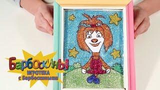 Игротека с Барбоскиными - Картина-фреска из блесток с Лизой своими руками