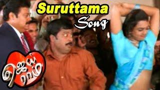 Jairam Movie | Jairam Tamil full Movie Songs | Suruttama Surut…