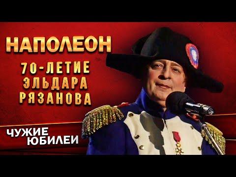 Геннадий Хазанов - Наполеон (Юбилей Эльдара Рязанова, 1997 г.)