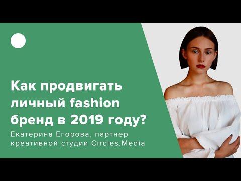Как продвигать личный fashion бренд в 2019 году?