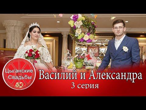Цыганская свадьба Василия и Александры. 3 часть