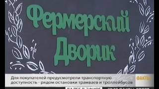 видео Еда рядом — фермерские продукты в Барнауле
