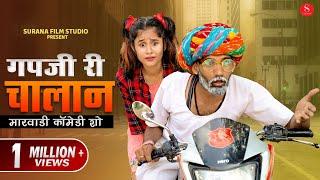 Gapji Ba Ro Challan - Rajasthani Comedy  Mahendra Singh       Challan Traffic Police