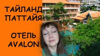 Тайланд обзор отеля  AVALON BEACH RESORT | Паттайя отель Авалон Бич Резорт