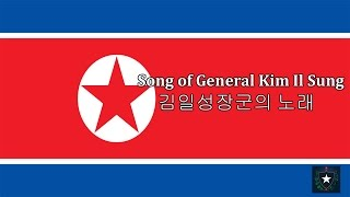 North Korean Patriotic Song  - The Song of Kim Il Sung (김일성장군의 노래)
