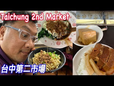 Food in Taichung Eating at 2nd Market 台灣台中第二市場 [Mike's Report in Taiwan English 麥可報告]