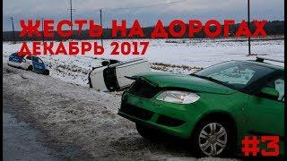 ЖЕСТЬ НА ДОРОГАХ: Дураки на дорогах (декабрь 2017)