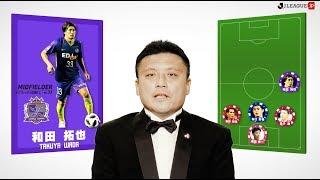 曺 貴裁が選ぶ2018シーズンの最高の11人は?!マイベストチーム2018 湘南ベルマーレ 曺 貴裁編