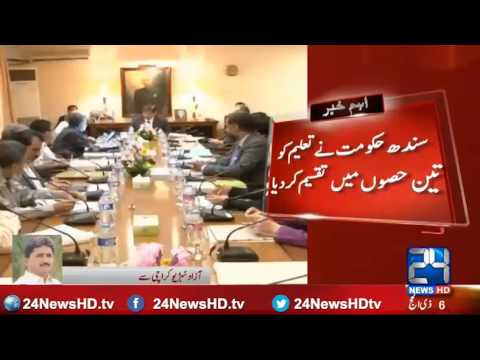 24 Breaking: Sindh government divided education into three parts