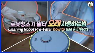 로봇청소기필터 오래 사용하는법/클리닝로봇 프리필터 장착…