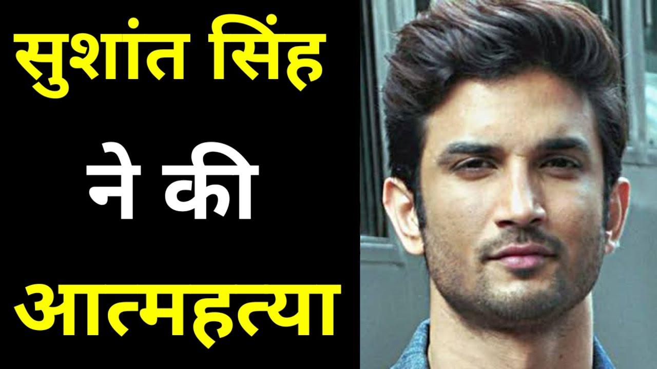 सुशांत सिंह राजपूत ने की आत्महत्या - Sushant Singh Rajput sucide