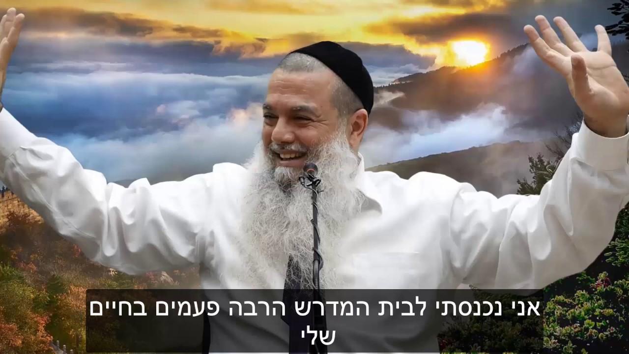 הרב יגאל כהן - הכל עובר HD {כתוביות} - מדהים!