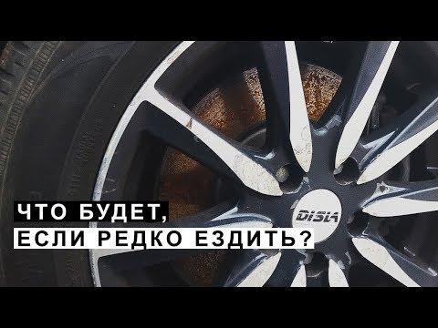 Что Происходит с Автомобилем Если Редко Ездить или Долго Стоит.