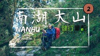 【台中   南湖大山】如何上廁所呢? 登山廁所有規矩?   /台灣百岳100 Peaks of Taiwan EP04 Vlog#30