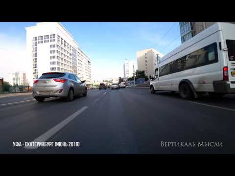 Трасса Уфа - Екатеринбург (Июнь 2018) 4K 60fps