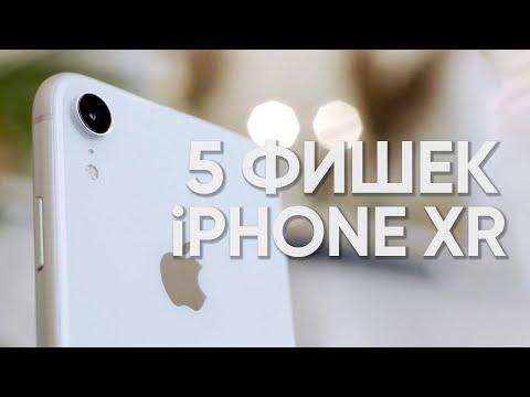 5 фишек IPhone XR, за которые вы его полюбите