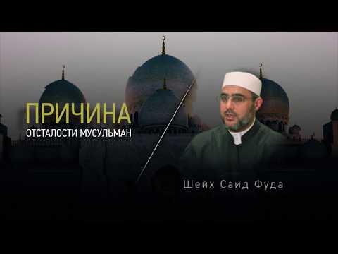 Причина отсталости мусульман