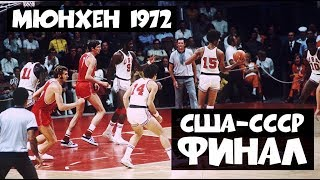 Финал Мюнхена-1972 | Контроверсии истории баскетбола