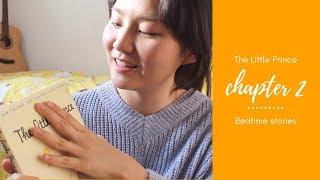 The Little Prince Chapter 2 - Soft reading (ASMR) 어린왕자