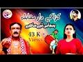 Download Sheeno Lal vs Umar Hayat Bhatti_Mahiye tappay 2017 MP3 song and Music Video