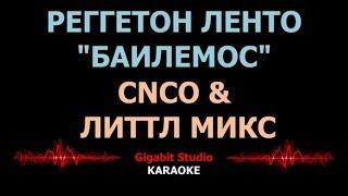 "Karaoke Reggaeton Lento ""Bailemos"" CNCO & Little Mix (Караоке Реггетон Ленто русская транскрипция)"