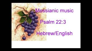 Messianic music ---- In English------- (Not used frequently )