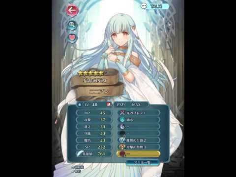 Fire Emblem Heroes Ninian Voices In English And Japanese Youtube
