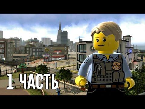 LEGO City Undercover - Прохождение игры #1 (Игра на двоих на одном компьютере, Титаник) / Titanic
