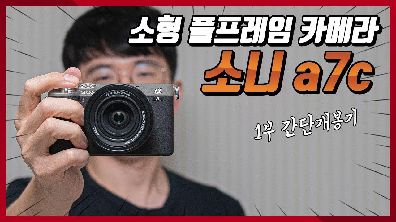 정말 작은 풀프레임 카메라 소니 A7C