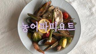 해물 파피요트, 농어 파피요트 손님초대요리 강추!! s…