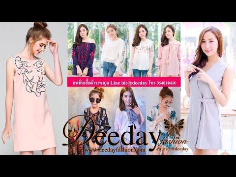 เสื้อผ้าแฟชั่นปลีกส่งราคาถูก แฟชั่นเสื้อผ้าเกาหลีมาใหม่ล่าสุด สวยแซ่บก่อนใคร?