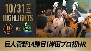 【ハイライト】10/31 巨人菅野14勝目!岡本リーグトップ29号・丸27号・岸田プロ初HR【巨人対ヤクルト】