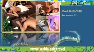 видео Бальнеологические и термальные курорты Сербии