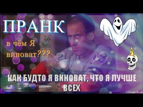 ПрАнК/БоМбА