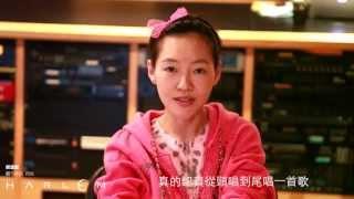 『關不掉的月光』專輯幕後花絮之 小S 吳莫愁 徐若瑄 祝福VCR Full HD