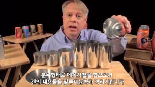 알루미늄 캔의 놀라운 디자인