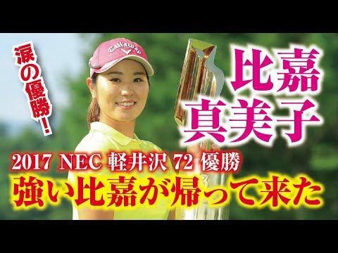 比嘉真美子 2017NEC軽井沢72優勝おめでとう!さあ強い比嘉が帰って来たぞ! 女子プロゴルファー  相互チャンネル登録 SUB4SUB チャンネル返し