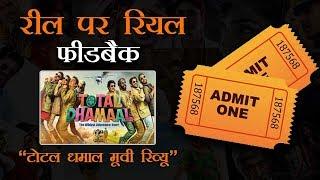 अजय देवगन की 'टोटल धमाल' देखने जा रहे हैं तो, पहले जान ले मूवी रिव्यू