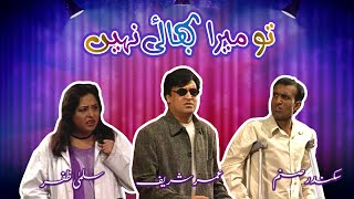 Best Comedy Of Umer Sharif | Sikandar Sanam | Salma Zafar | Tu Mera Bhai Nahi | Comedy Clip