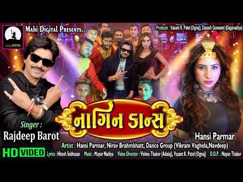 Nagin Dance | નાગીન ડાંસ | Rajdeep Barot | New DJ Gujarati song 2019 | Mahi Digital | Hansi Parmar