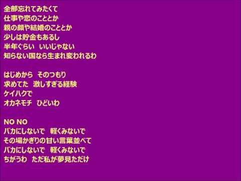 「Usodemo Romance」歌詞付き 歌:黒沢律子