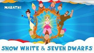 Snow White in Marathi | Chan Chan Marathi Goshti | Marathi Fairy Tales - Parikatha