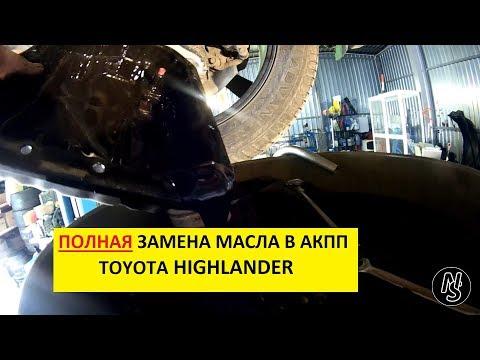 ПОЛНАЯ замена масла в АКПП Toyota Highlander 2014