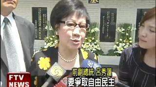 傅正逝世20週年 民黨追思-民視新聞