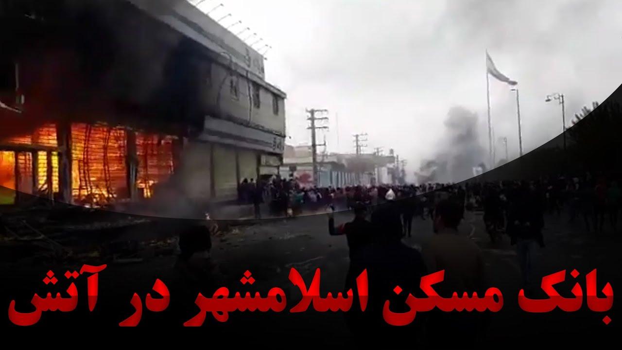 بانک مسکن اسلامشهر در آتش اعتراضات