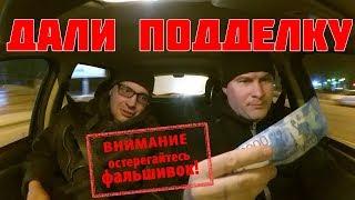 ПАССАЖИР ПОДСУНУЛ ПОДДЕЛКУ 2000